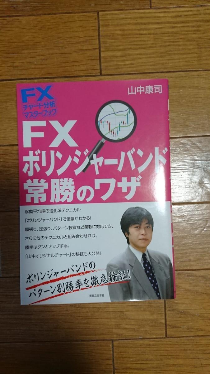 FX  ボリンジャーバンド  常勝のワザ   山中康司