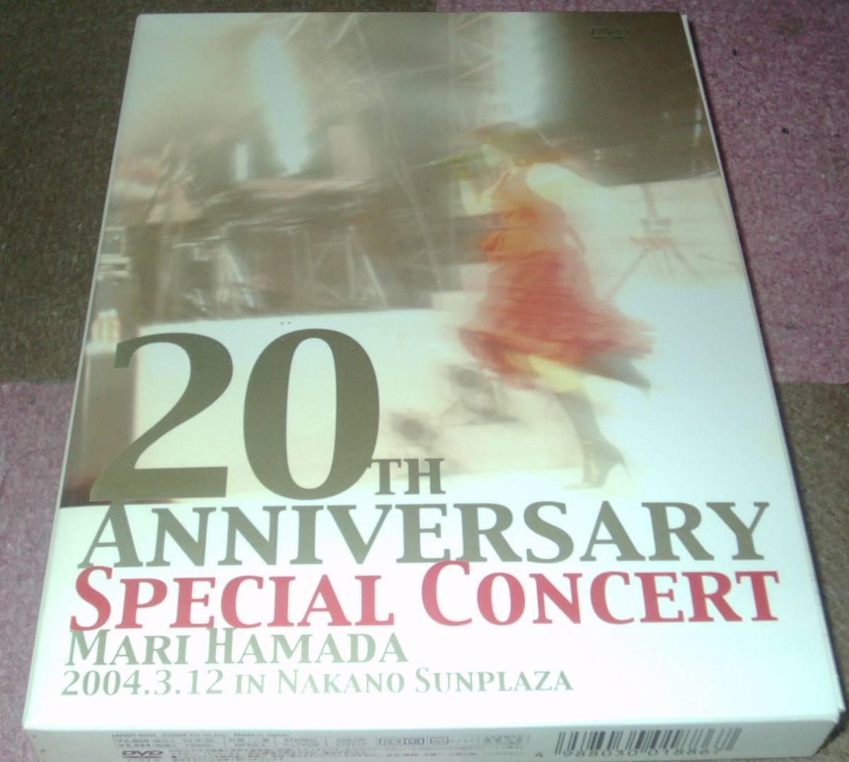 浜田麻里 / 20TH ANNIVERSARY SPECIAL CONCERT 国内DVD 初回版