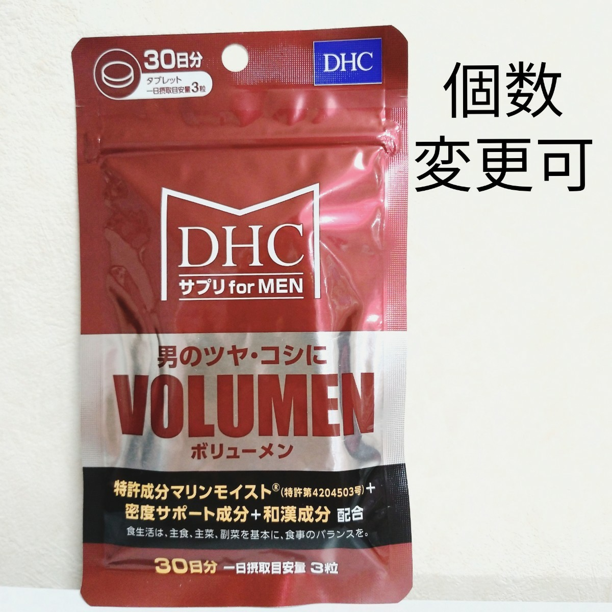 DHC MEN'sサプリVOLUMEN(ボリューメン) 30日分×2袋 個数変更可