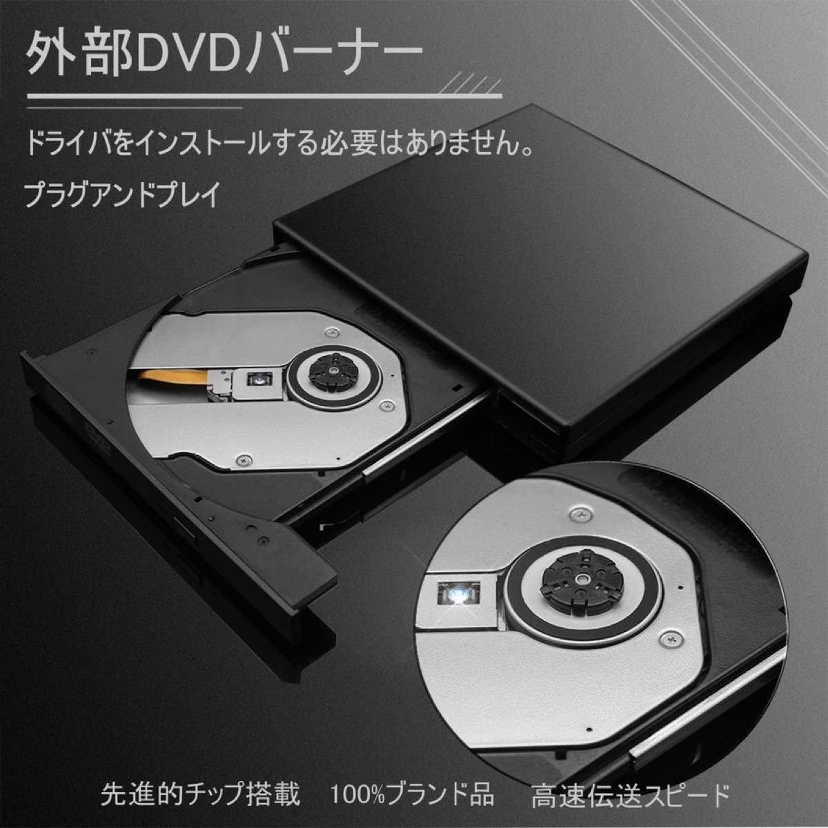 DVDドライブ 外付けUSB2.0外付けWindows/Mac OS対応 Windows mac 外付け ドライブ 書き込み