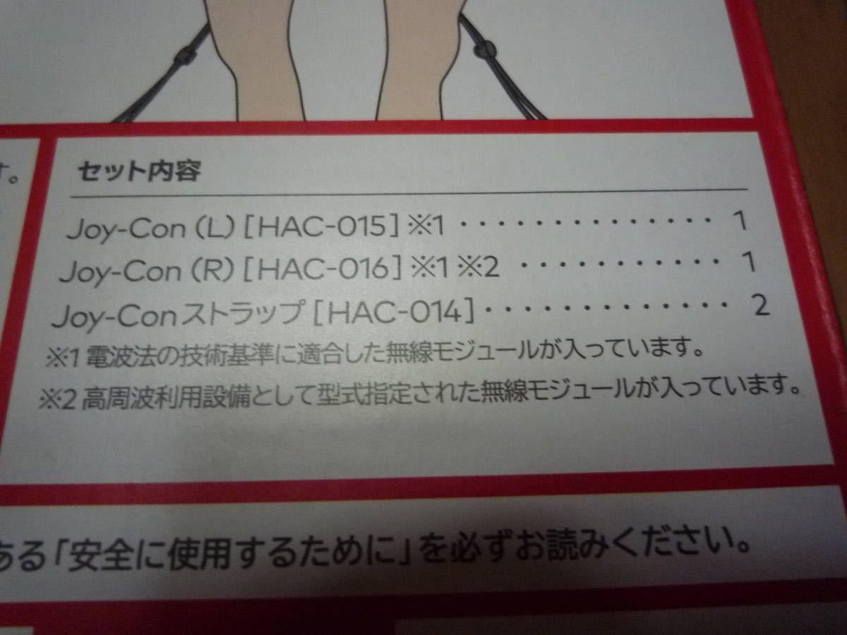 Joy-Con (L) ネオングリーン/ (R) ネオンピンク