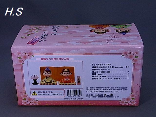 #8-1【不二家】首振り!!ペコポコ ひな人形*未使用品 陶器人形_画像2