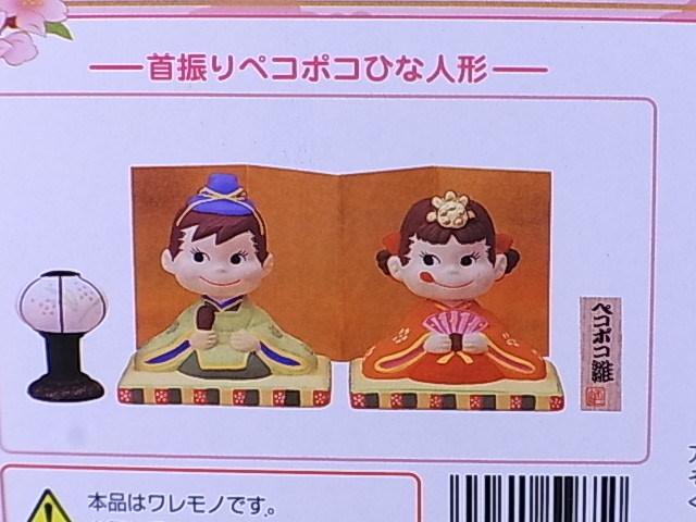 #8-1【不二家】首振り!!ペコポコ ひな人形*未使用品 陶器人形_画像4