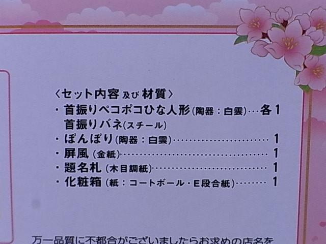 #8-1【不二家】首振り!!ペコポコ ひな人形*未使用品 陶器人形_画像10