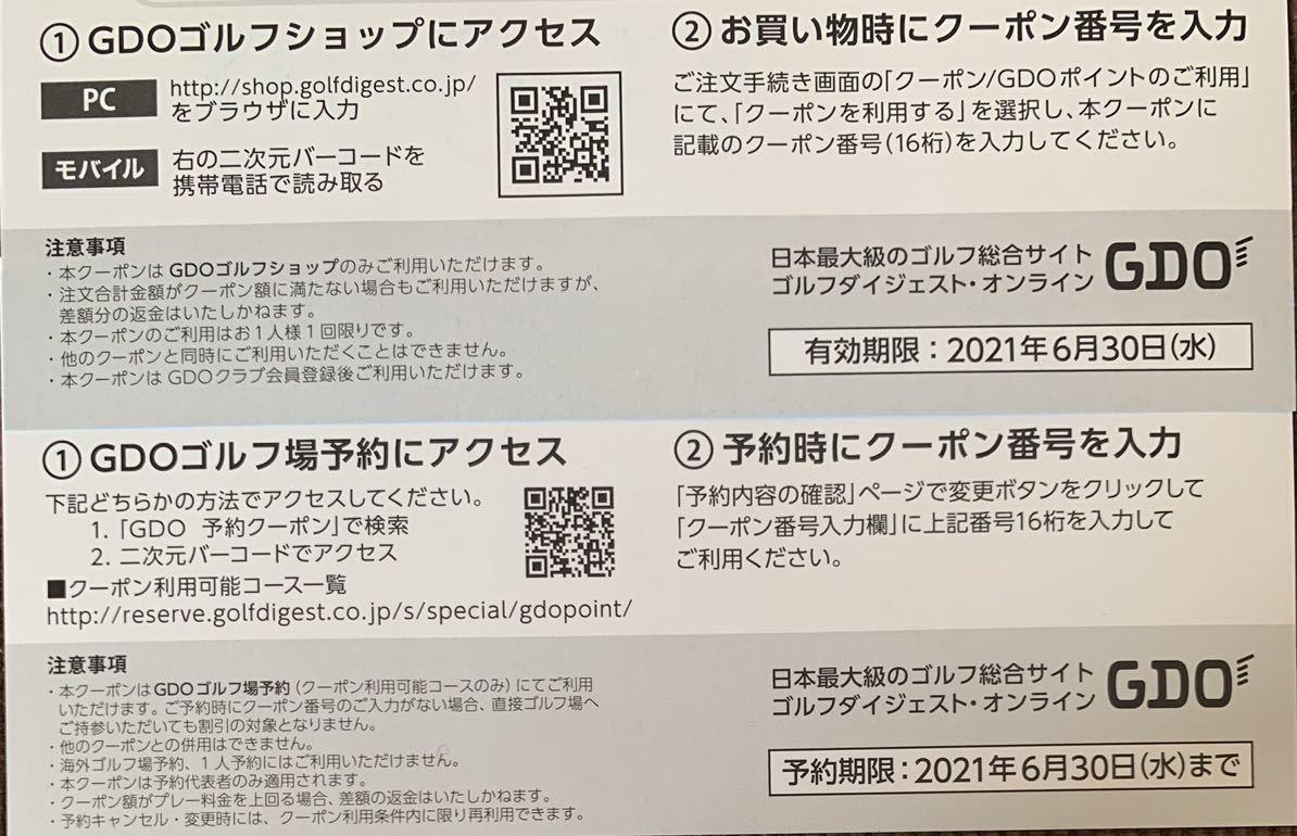 ゴルフダイジェストオンライン株主優待券★2000円分 有効期限 2021年6月30日 送料無料(番号通知)_画像2
