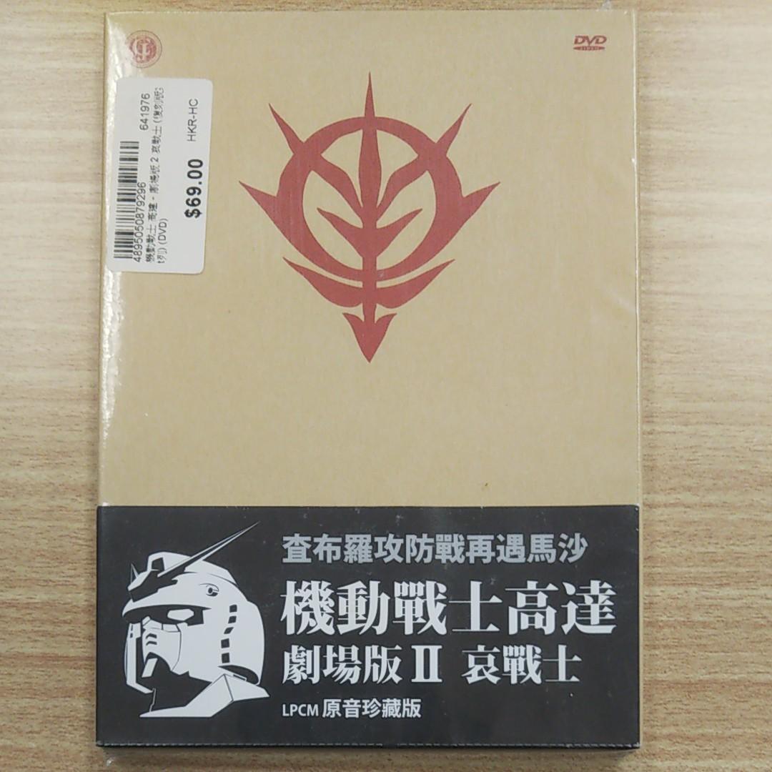 機動戦士ガンダム 劇場版2 哀戦士