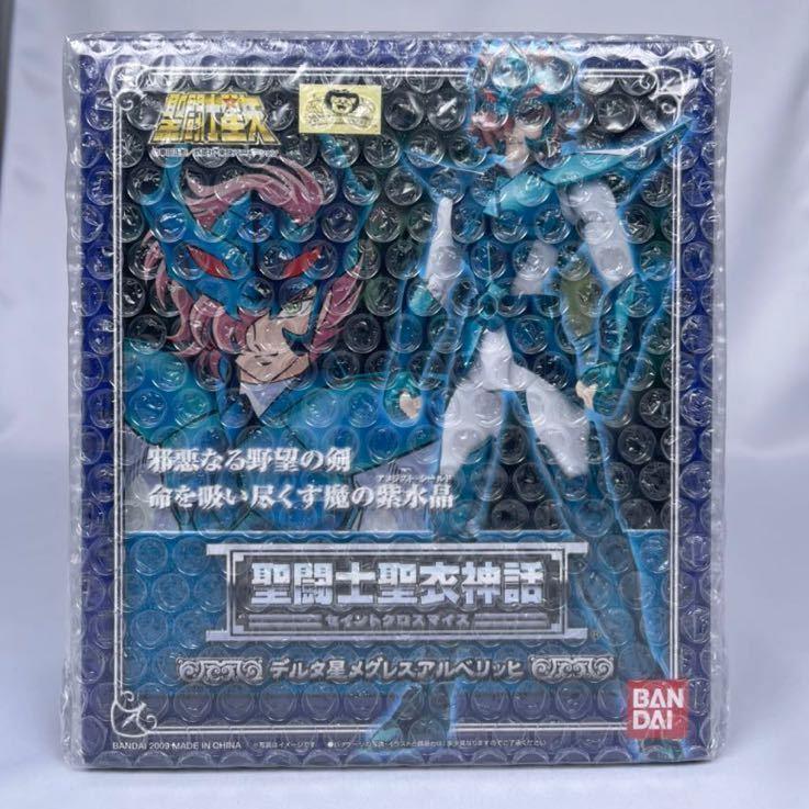 1円~ 聖闘士聖衣神話 デルタ星 メグレスアルベリッヒ 聖闘士星矢