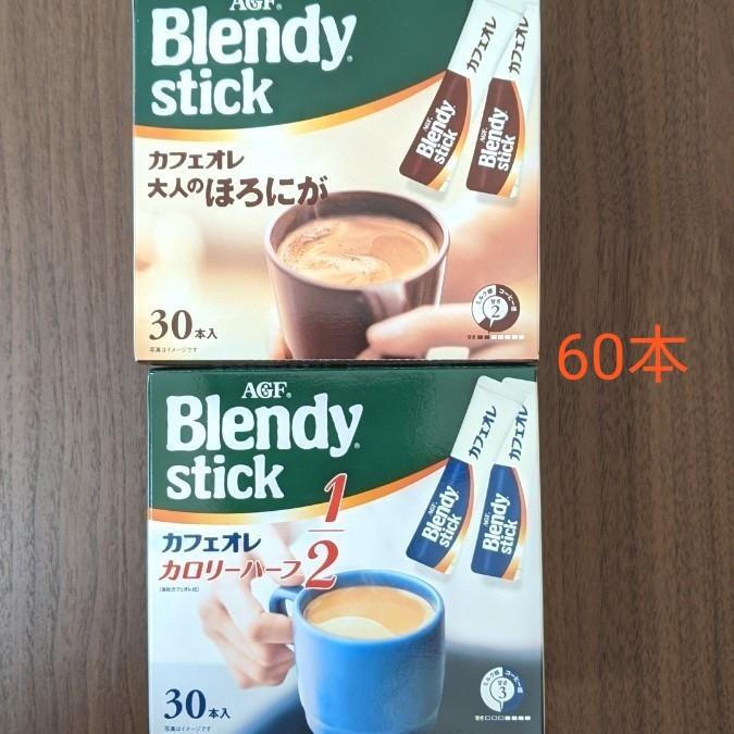 AGF ブレンディ スティックコーヒー 2種 60本