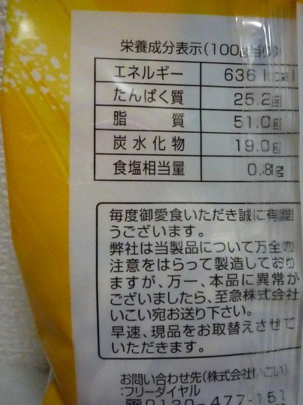 ほんのり塩味仕上げ パターピーナッツ ★ 朝日商事 ◆ 3個 ( 1個 160g ) 風味豊かなバタピーピーナッツ 素朴な美味しさ_画像3