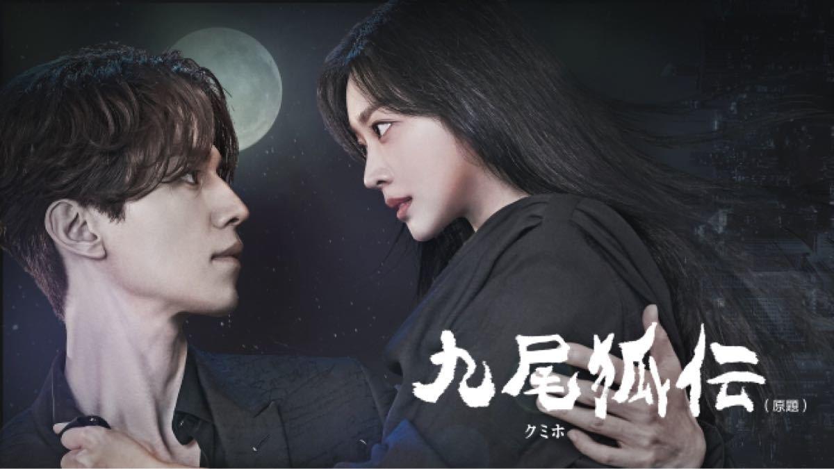 韓国ドラマ DVD版 九尾狐伝