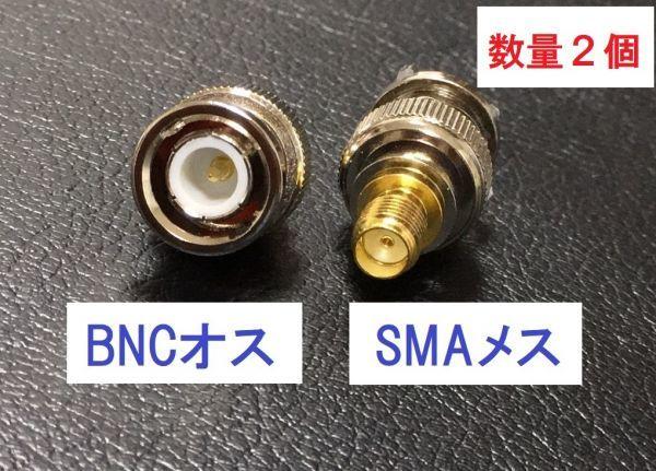 送料無料〇 2個 BNCオス ー SMAメス 同軸変換アダプタ BNCP-SMAJ 同軸 コネクタ アンテナ コネクター 接続 同軸ケーブル ハンディ機 プラグ_画像1