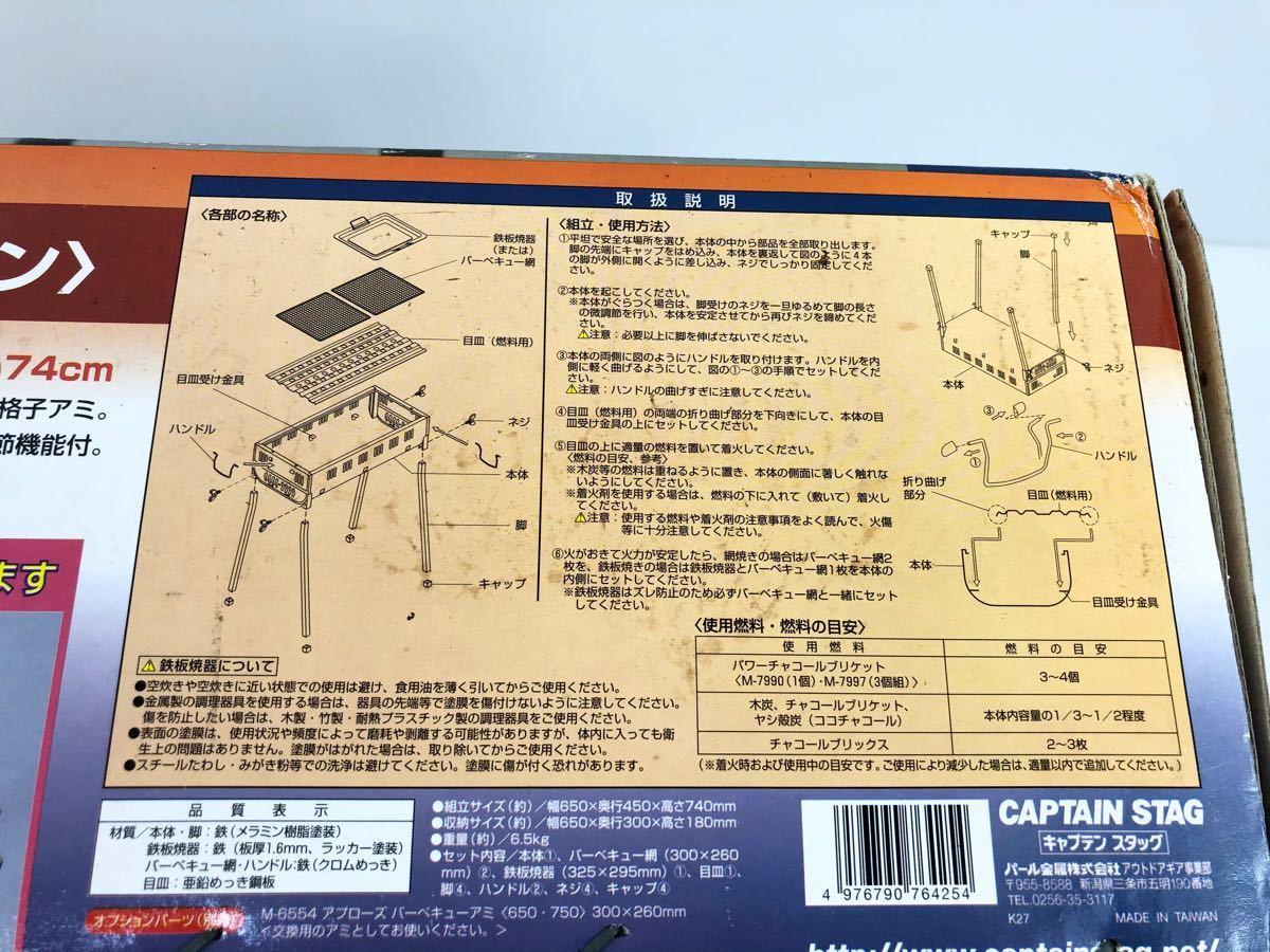 キャプテンスタッグ【CAPTAIN STAG】バーベキューコンロ650 未使用品