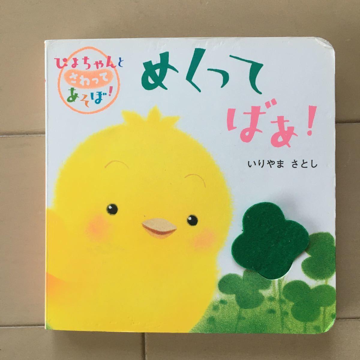 絵本2冊 赤ちゃん絵本