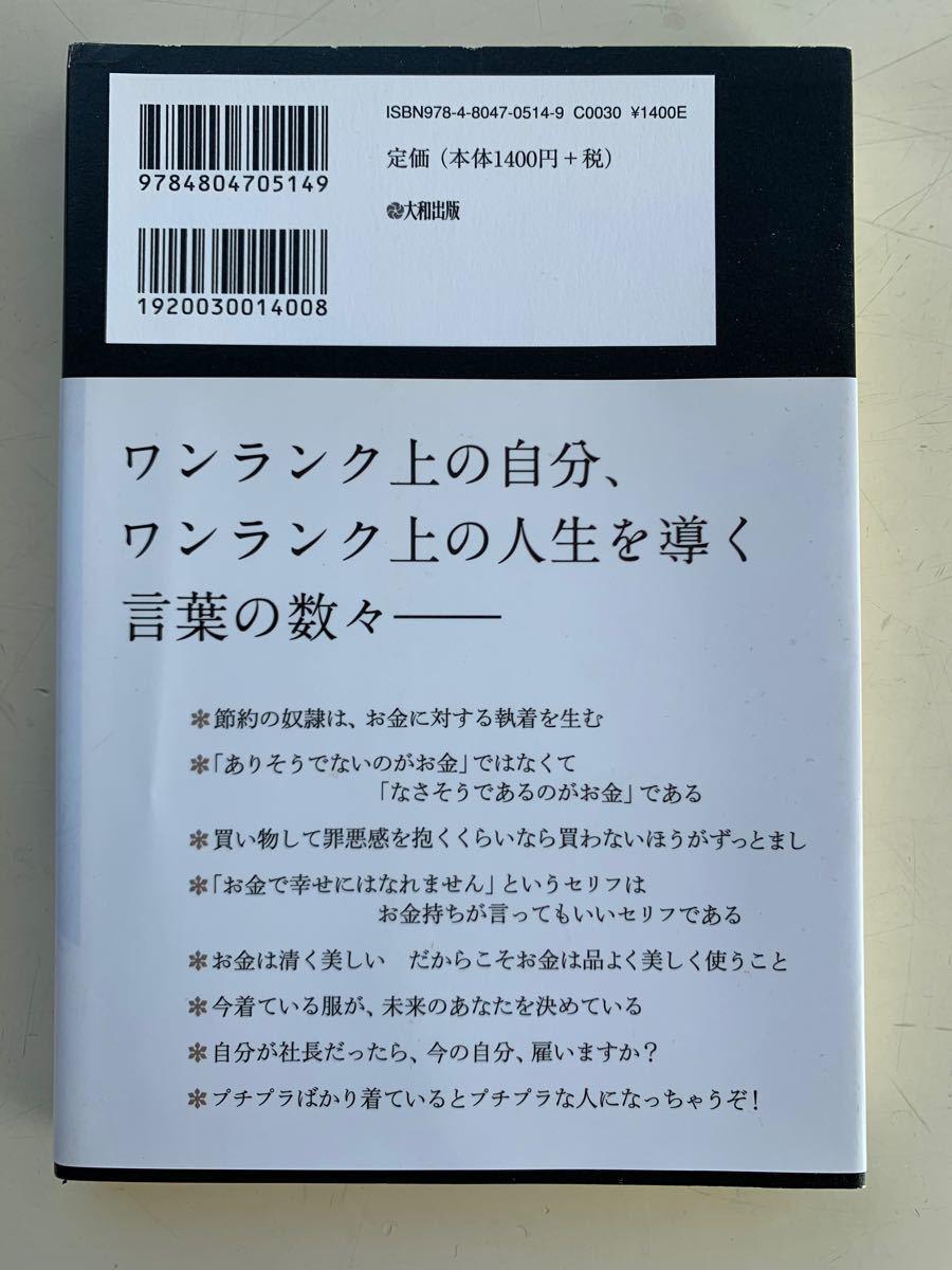 お金の格言   ワタナベ薫