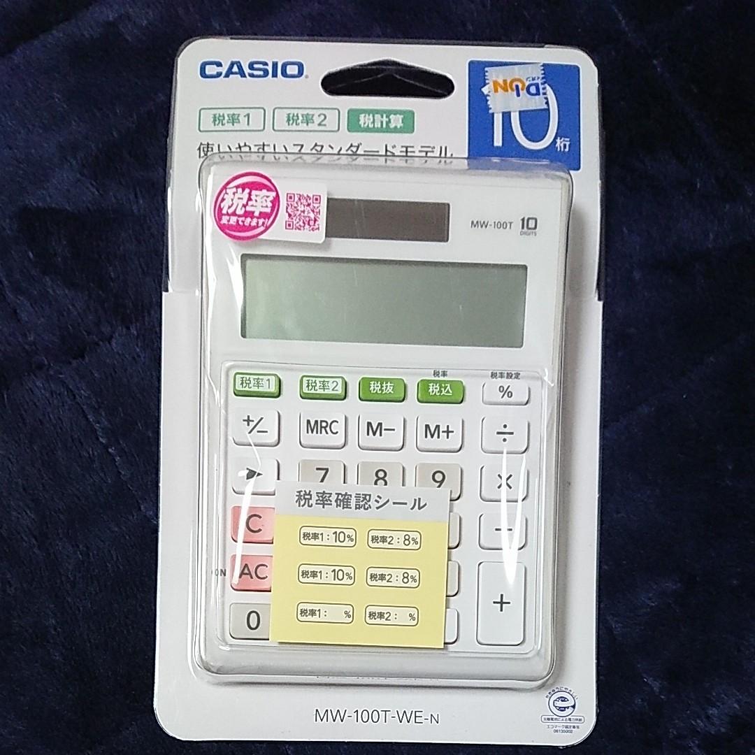 カシオ スタンダード電卓 W税率設定税計算  10桁 MW-100T-WE-N ホワイト