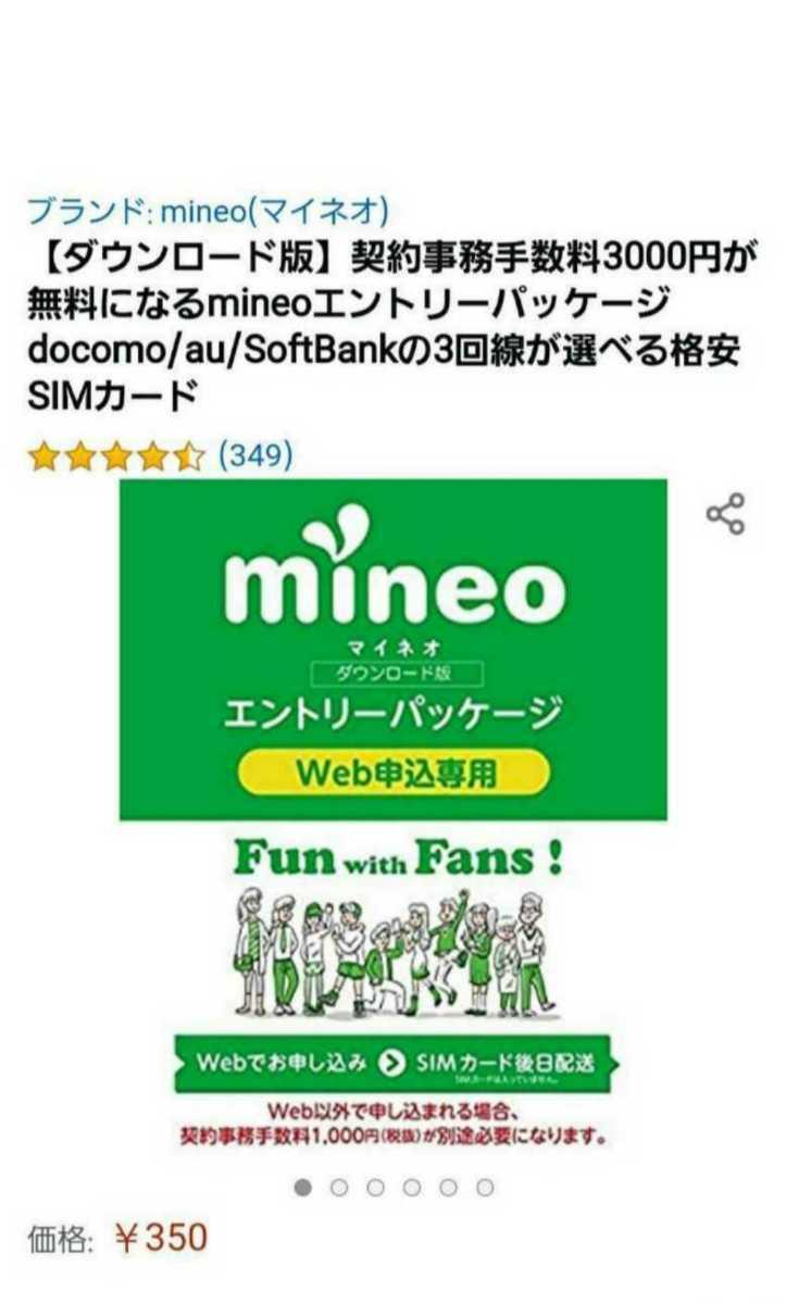 匿名!mineo マイネオ エントリーコード パッケージ[ MNPやシングルでも利用OK ]!!_画像1