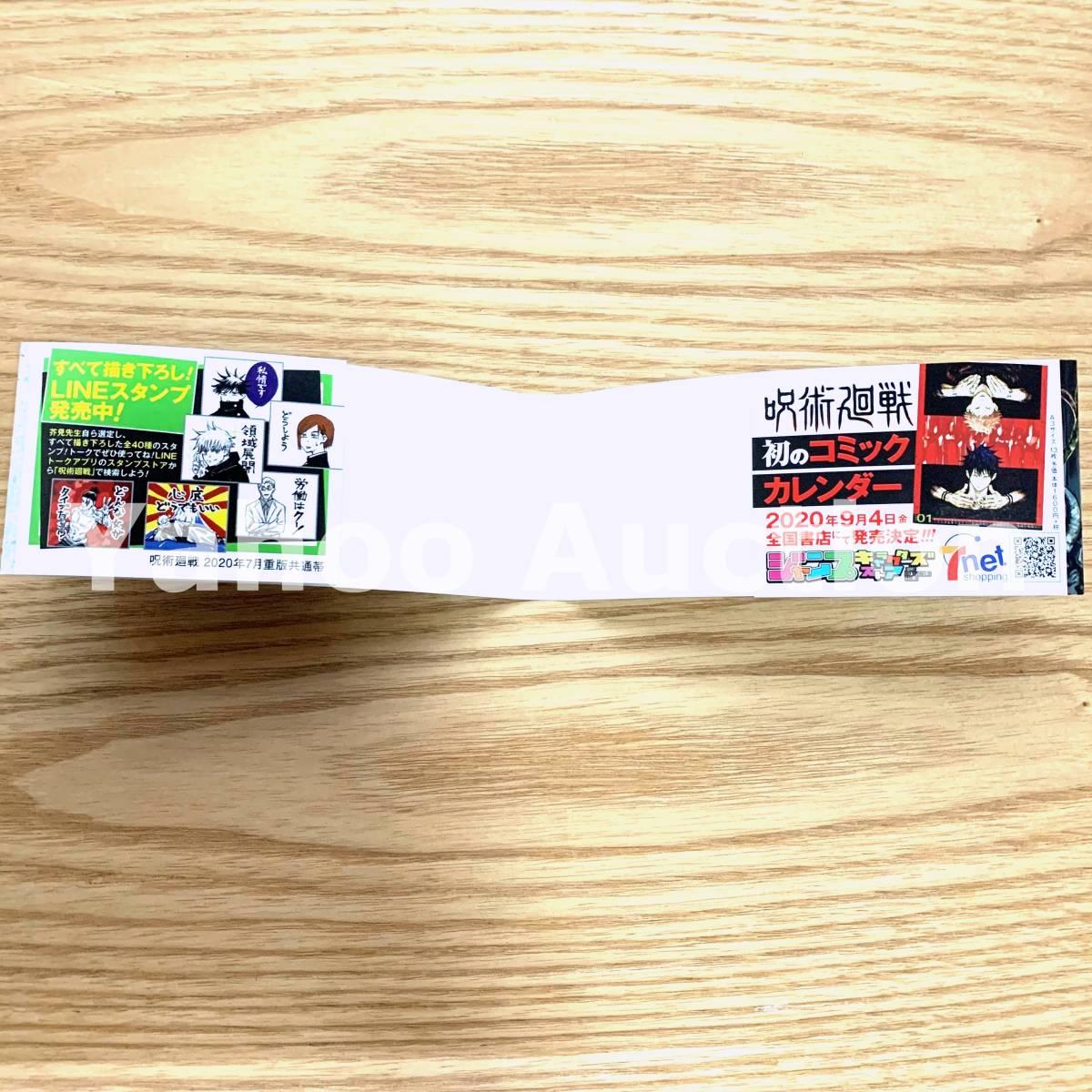 呪術廻戦 芥見下々 帯 TVアニメ放送開始① 少年ジャンプ 集英社 じゅじゅつかいせん_画像2