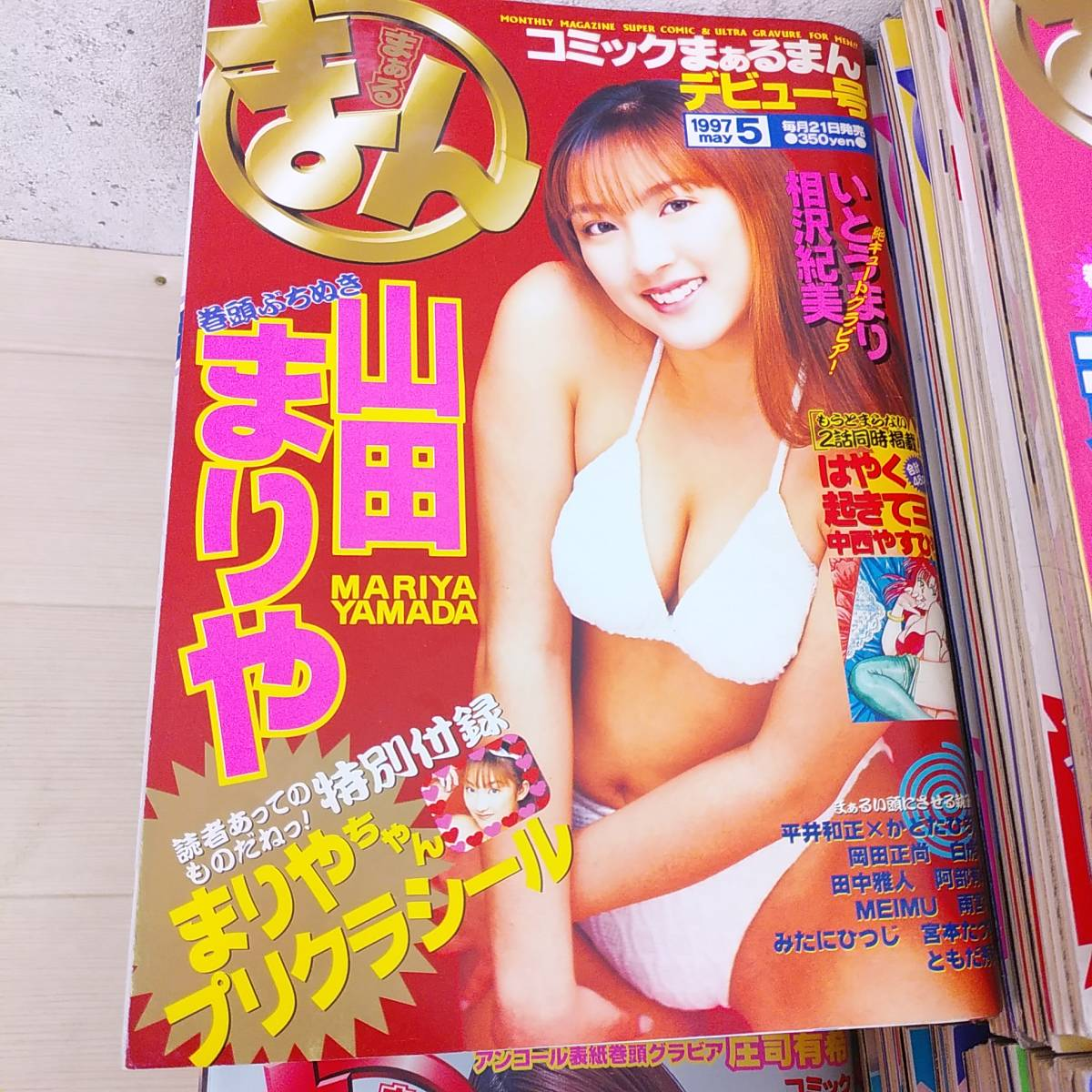 【希少品!】まぁるまん■ぶんか社■デビュー号~■1998年~2002年■合計58冊■雑誌 アイドル 漫画_画像2