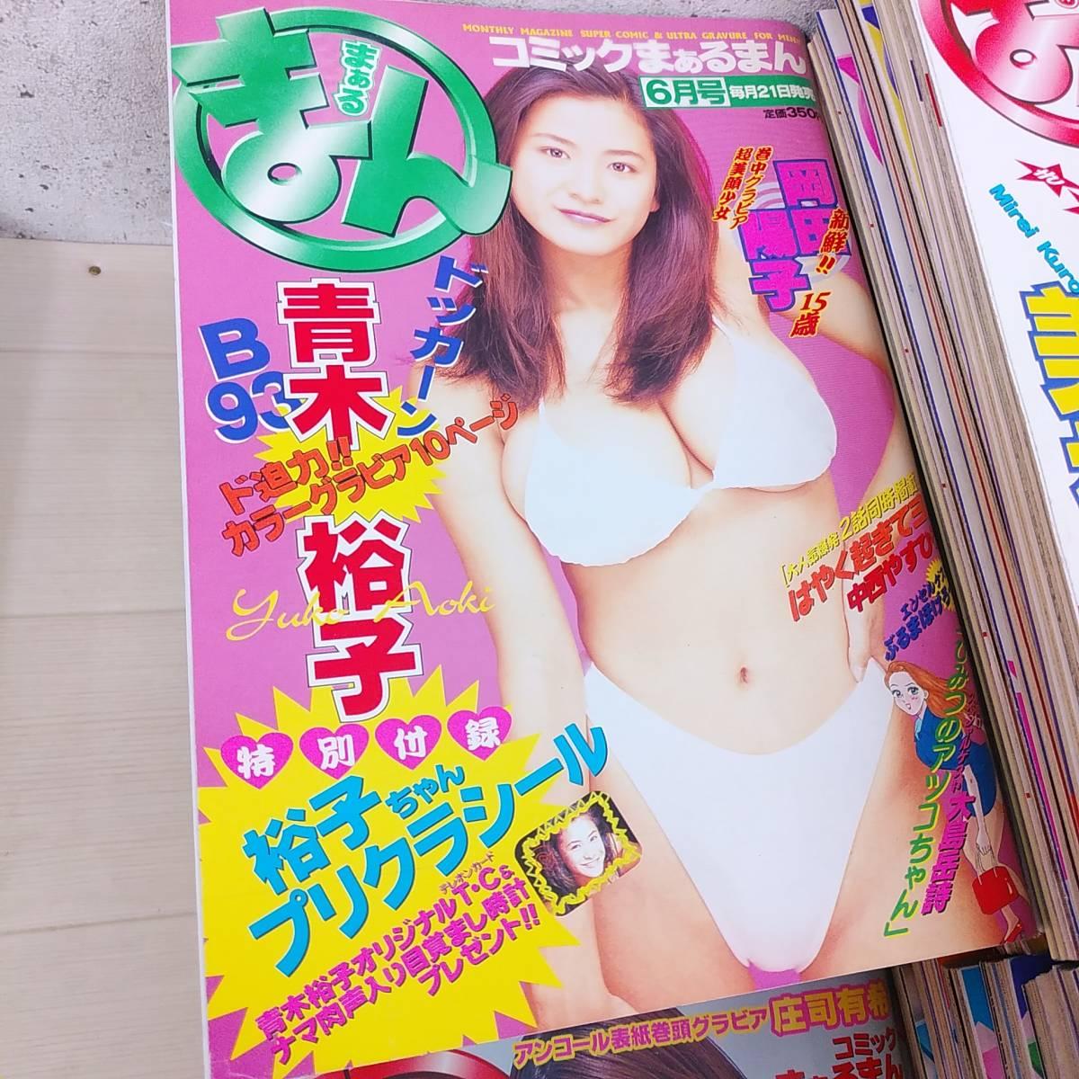 【希少品!】まぁるまん■ぶんか社■デビュー号~■1998年~2002年■合計58冊■雑誌 アイドル 漫画_画像6