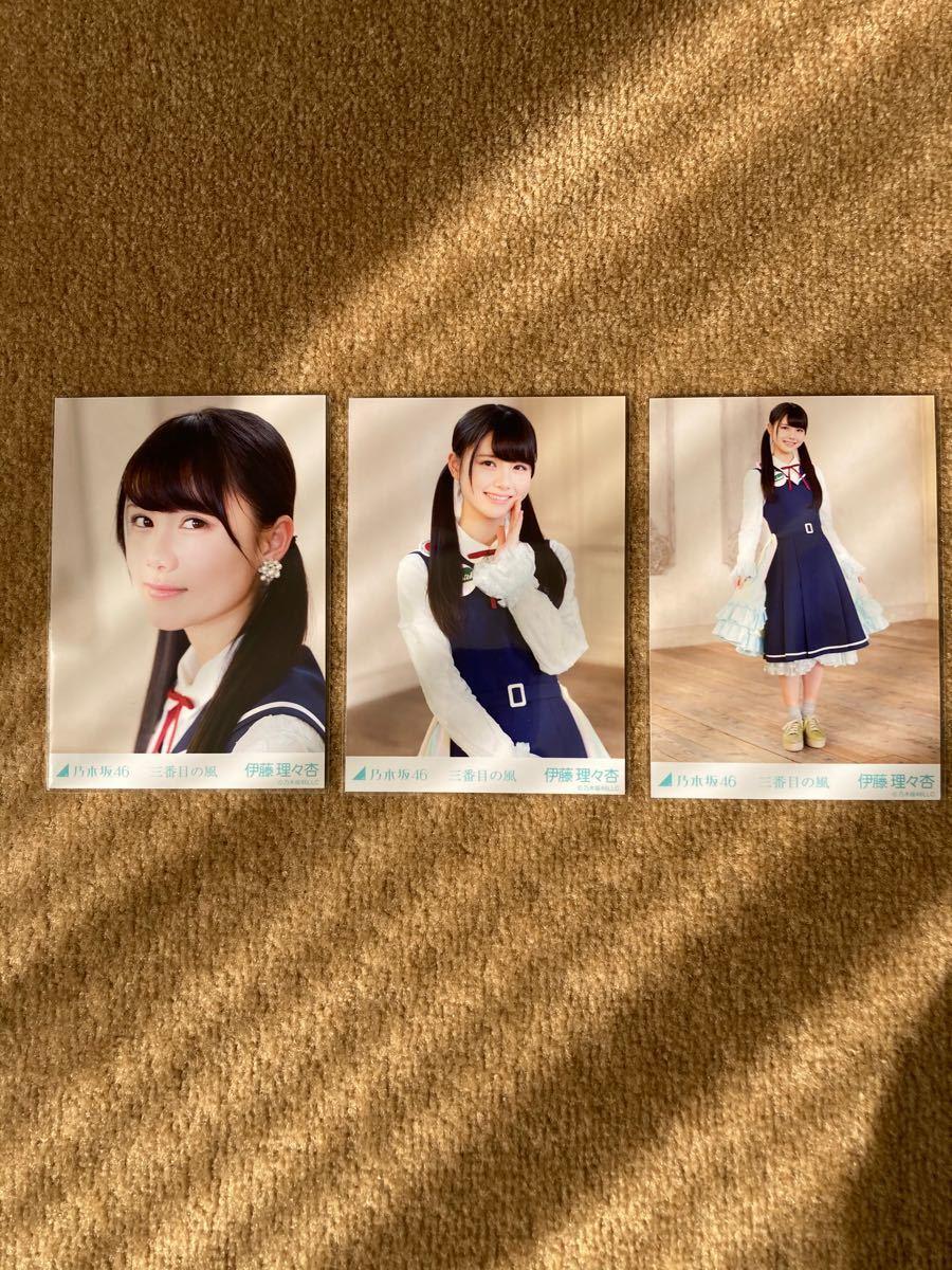 乃木坂46 生写真 会場限定 コンプ 三番目の風 伊藤理々杏