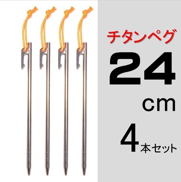 【送料無料】チタンペグ 24cm 4本セット