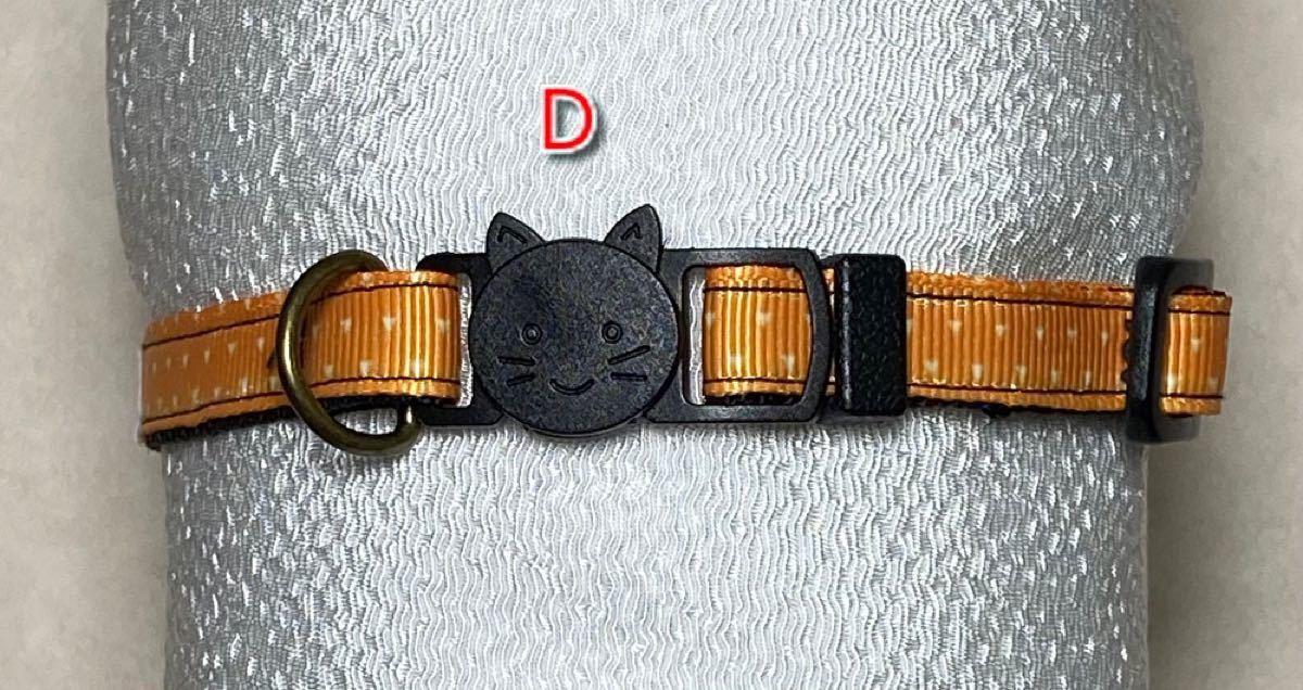 猫用首輪 選べるチャーム付き首輪 D鱗