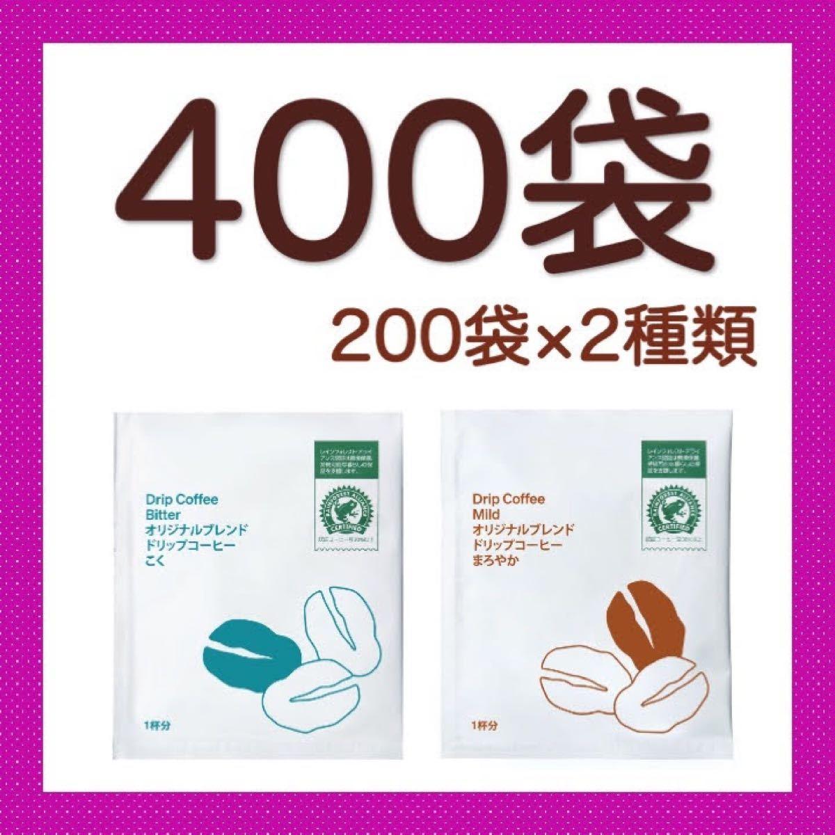 コーヒー ドリップバッグ 400袋セット 2種類