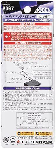 [新品・送料無料]エーモン AODEA(オーディア) アンテナ変換コード ホンダ車用 2067_画像3
