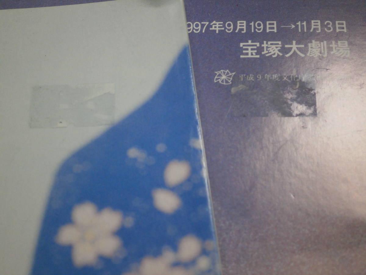 宝塚歌劇団 パンフレット3冊 雪組トップスター轟悠_画像6