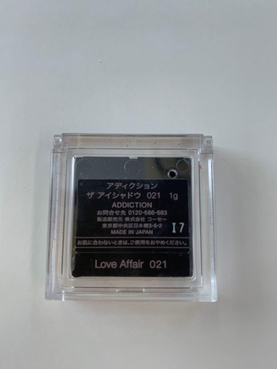 アディクション ザ アイシャドウ 21 Love Affair (P)
