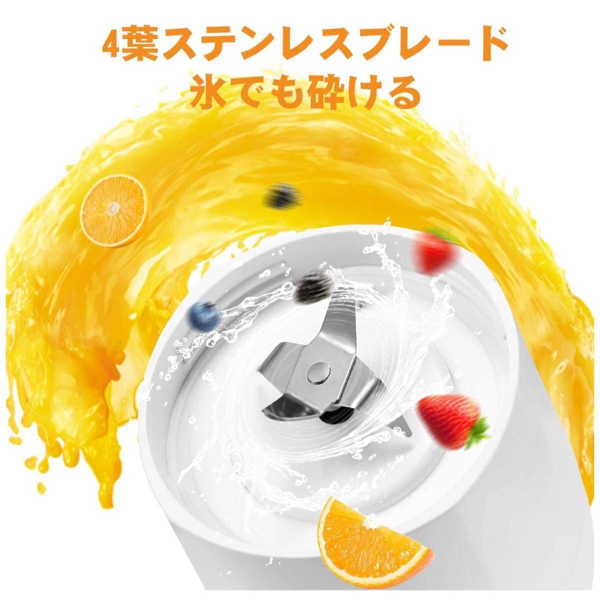 【送料無料】ポータブル ジューサー スムージー ミキサー USB充電
