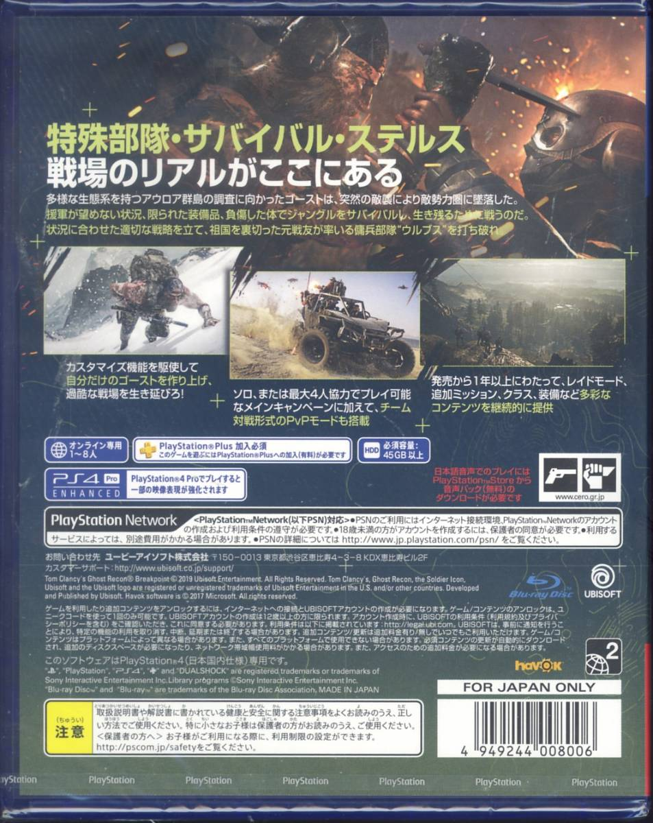 PS4※未開封品※◆ゴーストリコン ブレイクポイント  GHOST RECON BREAKPOINT ~ UBISOFT  ■3点より送料無料有り■/29.8_画像2
