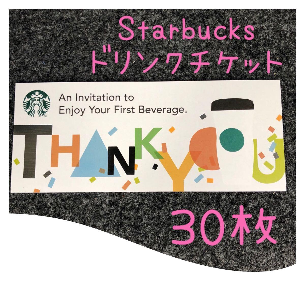 30枚 スターバックス ドリンクチケット Starbucks スタバ