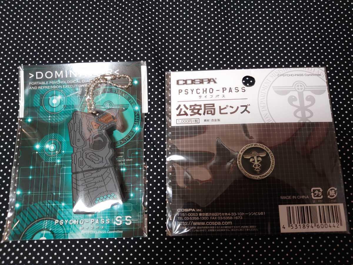 PSYCHO-PASS サイコパス 公安局ピンズ と ドミネーター型USBメモリ の2点セット ★ドミネーター PSYCHO-PASS_画像1