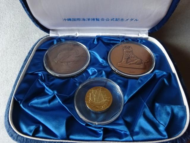 1円 造幣局 EXPO'75 沖縄国際海洋博覧会公式記念メダル 18K 純銀 丹銅 記念