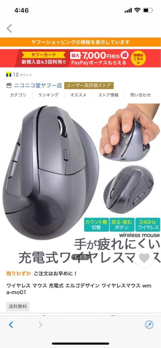 ワイヤレス マウス 充電式 エルゴデザイン ワイヤレスマウス 手が疲れにくい設計