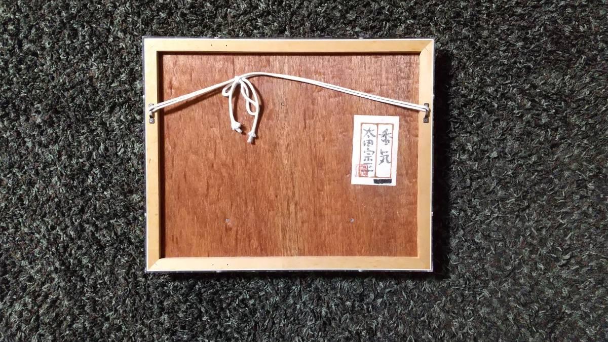 太田宗平 紙彩画『 香気 』 1点もの 直筆サイン入り アクリル額装 【真作保証】_画像8