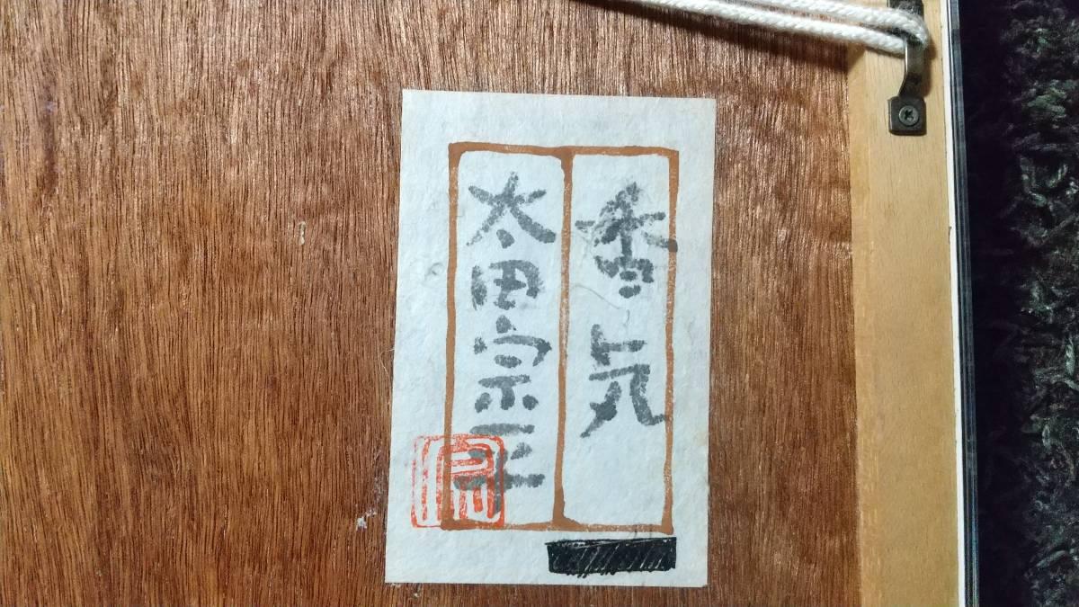 太田宗平 紙彩画『 香気 』 1点もの 直筆サイン入り アクリル額装 【真作保証】_画像9