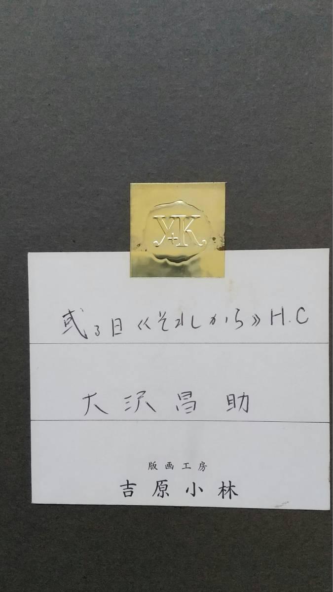 大沢昌助 『或る日(それから)』 銅版画  直筆サイン入り 額装 【真作保証】 _画像8