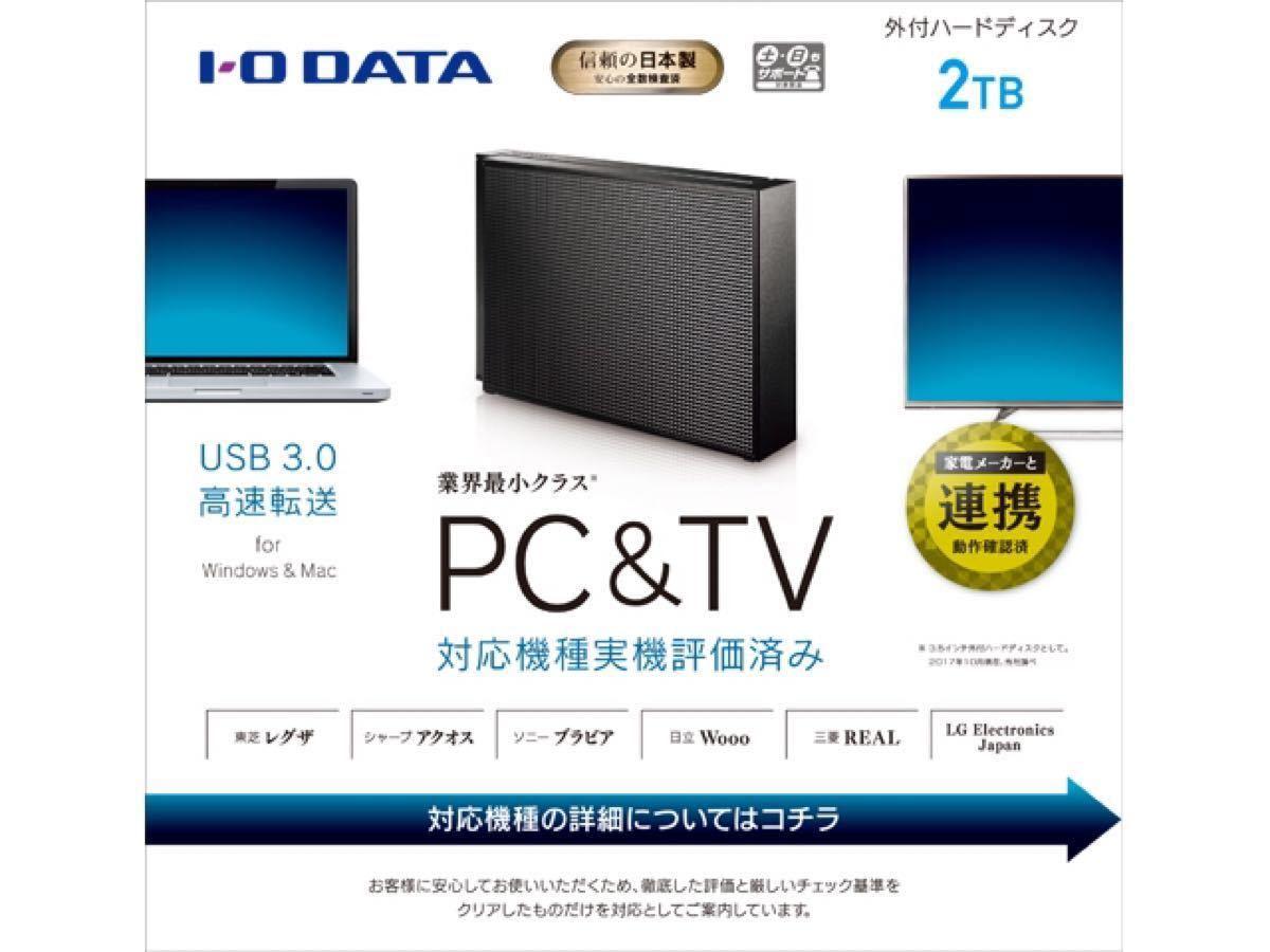 【新品未使用】IOデータ HDCZ-UTL2K USB 3.0/2.0対応 外付ハードディスク 2TB