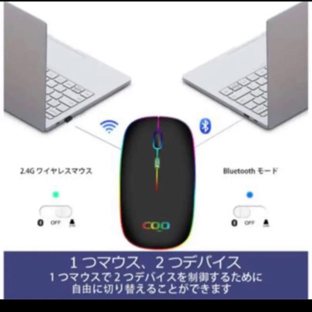 Bluetooth ワイヤレスマウス 7色ライト付き無線USB充電式