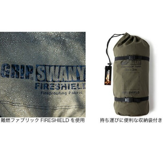 グリップスワニー GRIP SWANY ファイヤープルーフGSタープ GST-02 テント アウトドア キャンプ