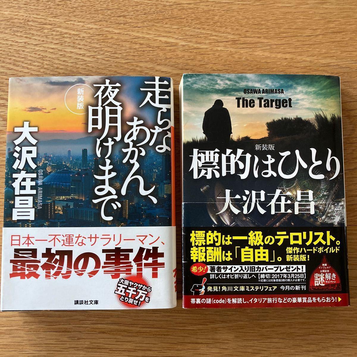 大沢在昌/走らなあかん、夜明けまで/標的はひとり/2冊セット