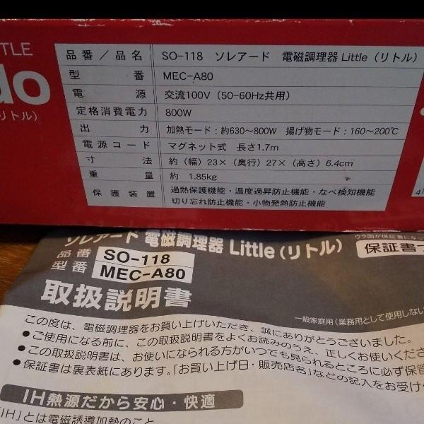 値下げ IHクッキングヒーター  電磁調理器   ソレアード SO-118