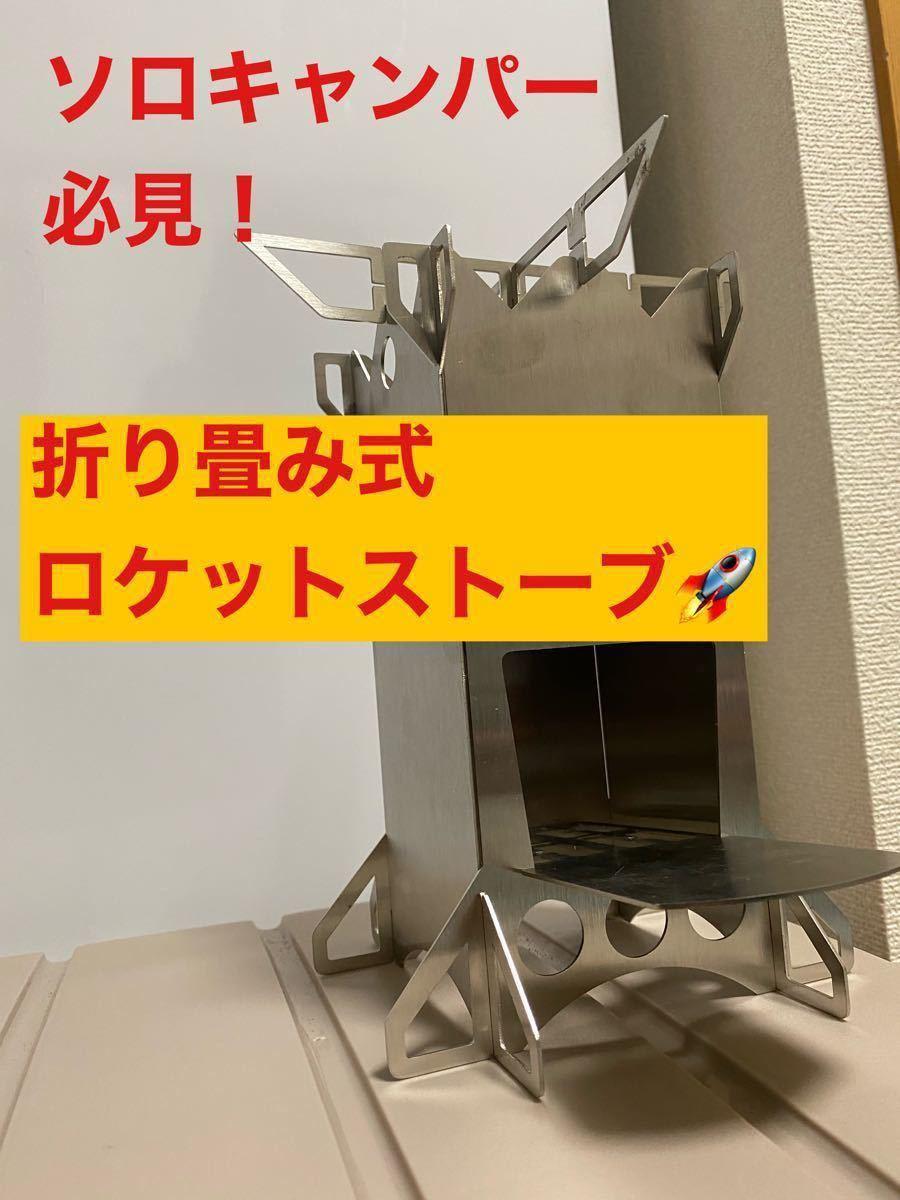 ロケットストーブ ソロキャン キャンプギア
