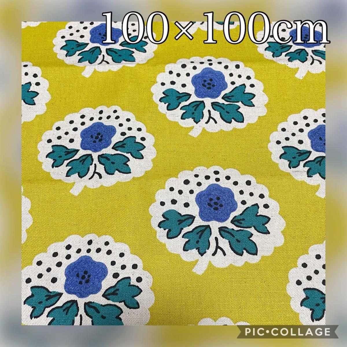 巾100×100cm コットンこばやし うにっこ 綿麻 生地 う早この布