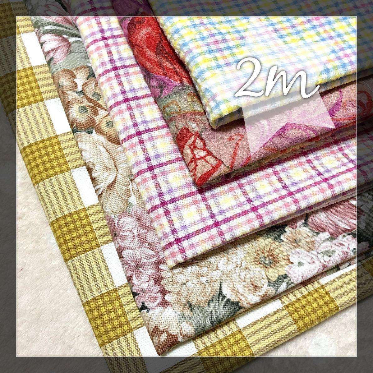 【ピンク】 生地 はぎれ 約2m セット カットクロス ハギレ まとめ売り