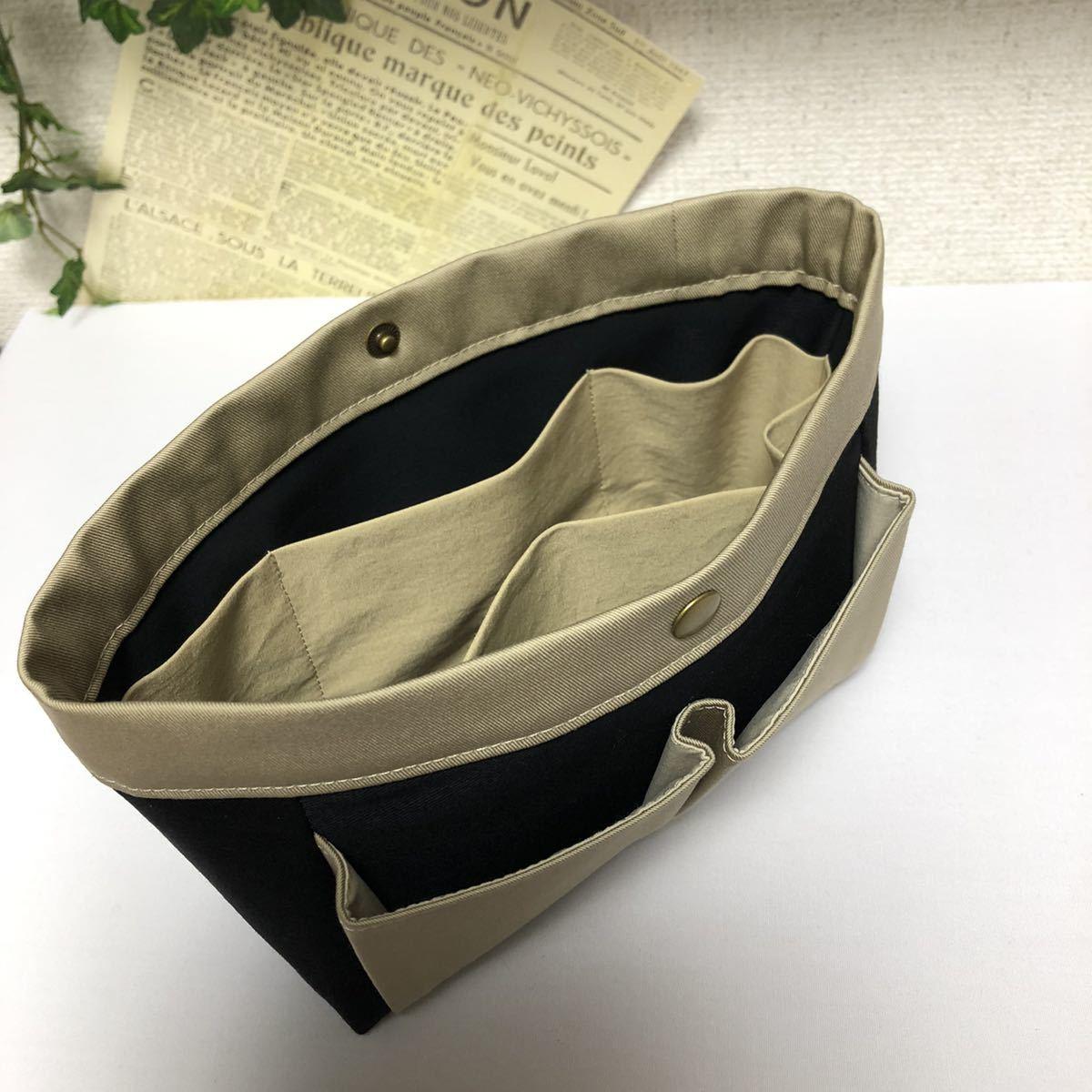 ◆バッグインバッグ◆ブラック&ベージュのツートン◆ハンドメイド
