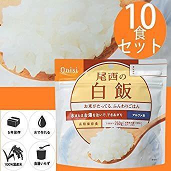 尾西食品 アルファ米 白飯 100g×10個_画像1