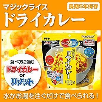 MT-NET 非常食 5年保存 サタケ マジックライス アルファ米 4種 20食セット 防災手帳付き_画像5